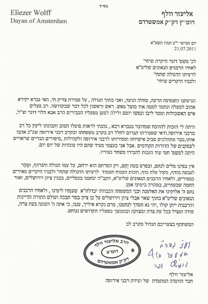 Condolences from Eliezer Wolff - Dayan of Amsterdam