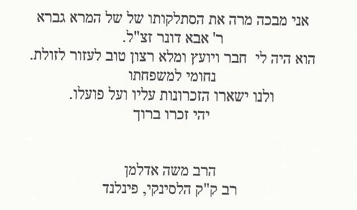 Condolences from Moshe Edelman