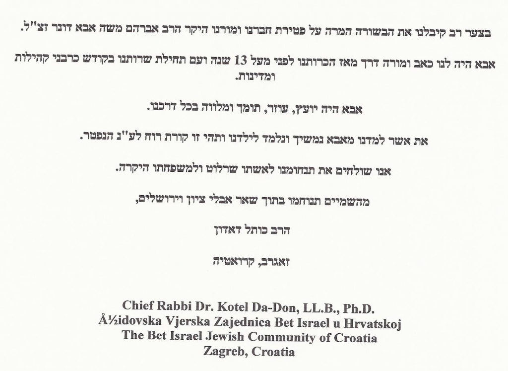 Condolences from Chief Rabbi Dr. Kotel Da-Don